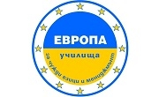 Училища Европа - Infocall.bg