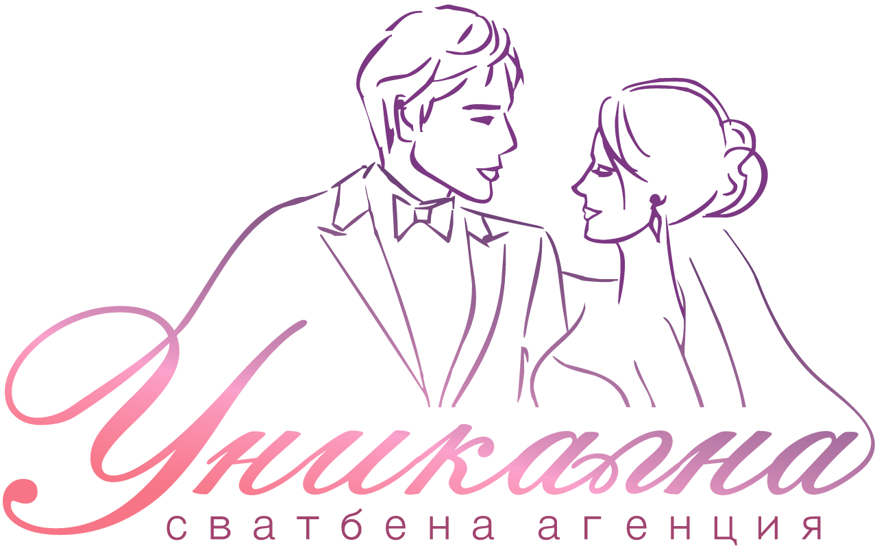Сватбена агенция Уникална
