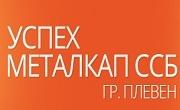 Успех Металкап ССБ ЕООД - Infocall.bg