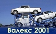 Валекс 2001 ЕООД