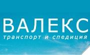 Валекс Компания