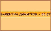 Валентин Димитров 55 ЕТ