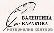 Валентина Баракова