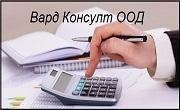 Вард Консулт ООД