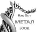 Вас Пет Метал ЕООД - Infocall.bg