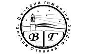Вечерна Гимназия Захари Стоянов Бургас