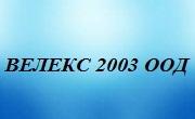 ВЕЛЕКС 2003 ООД