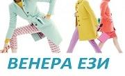ВЕНЕРА - ЕЗИ ЕООД