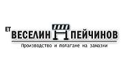 Веселин Пейчинов ЕТ