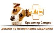 Ветеринарен кабинет Д-р Сандев