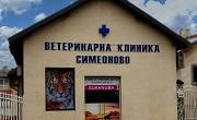 Ветеринарна клиника Симеоново - Infocall.bg
