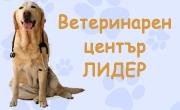 Ветеринарен център Лидер
