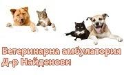 Ветеринарна амбулатория Д-р Найденови - Infocall.bg