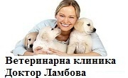 Ветеринарна клиника Доктор Ламбова