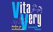 Вита Вери