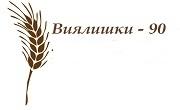 ВИЯЛИШКИ - 90 ООД - Infocall.bg