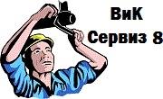 Вик Сервиз 8 - Infocall.bg