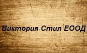 Виктория Стил ЕООД
