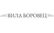 Вила Боровец