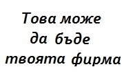 Печатница София