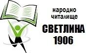 Владайско читалище Светлина - 1906 - Infocall.bg