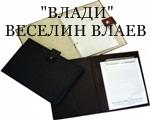 ВЛАДИ ВЕСЕЛИН ВЛАЕВ ЕТ - Infocall.bg
