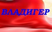 ВЛАДИГЕР