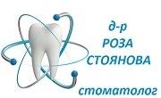 Стоматолог Велико Търново