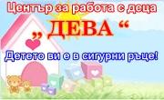 Занимални Дева - Infocall.bg