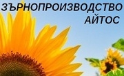 Зърнопроизводство Айтос ООД
