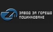 Завод за горещо поцинковане ООД - Infocall.bg