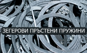 Зегерови пръстени пружини ЕООД
