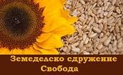Земеделско сдружение Свобода