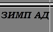 ЗИМП АД - Infocall.bg