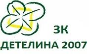 ЗК Детелина 2007