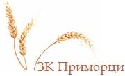 ЗК Приморци