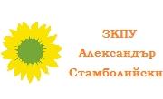 ЗКПУ Александър Стамболийски