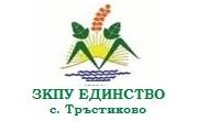 ЗКПУ Единство село Тръстиково