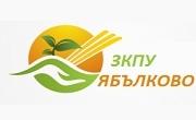 ЗКПУ Ябълково - Infocall.bg