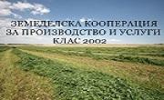 Селскостопанска продукция Балчик