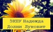 ЗКПУ Надежда - Infocall.bg