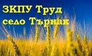 ЗКПУ Труд