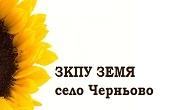 ЗКПУ Земя Черньово