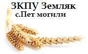 ЗКПУ Земляк