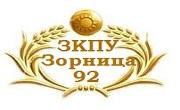 ЗКПУ Зорница 92