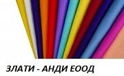 Текстил София