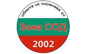 Зона СОД 2002 ЕООД