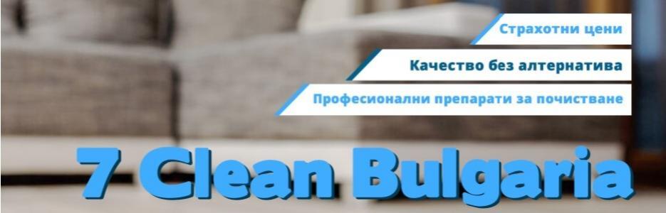 7 Clean Bulgaria - Infocall.bg