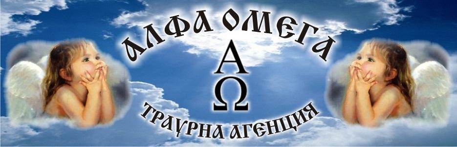 Алфа Омега - Infocall.bg