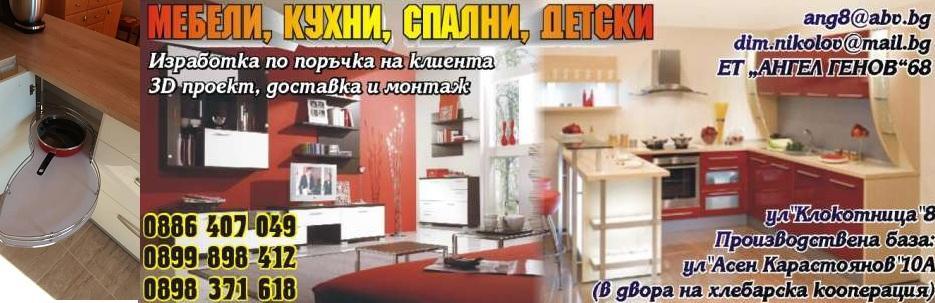 Ангел Генов ЕТ - Infocall.bg